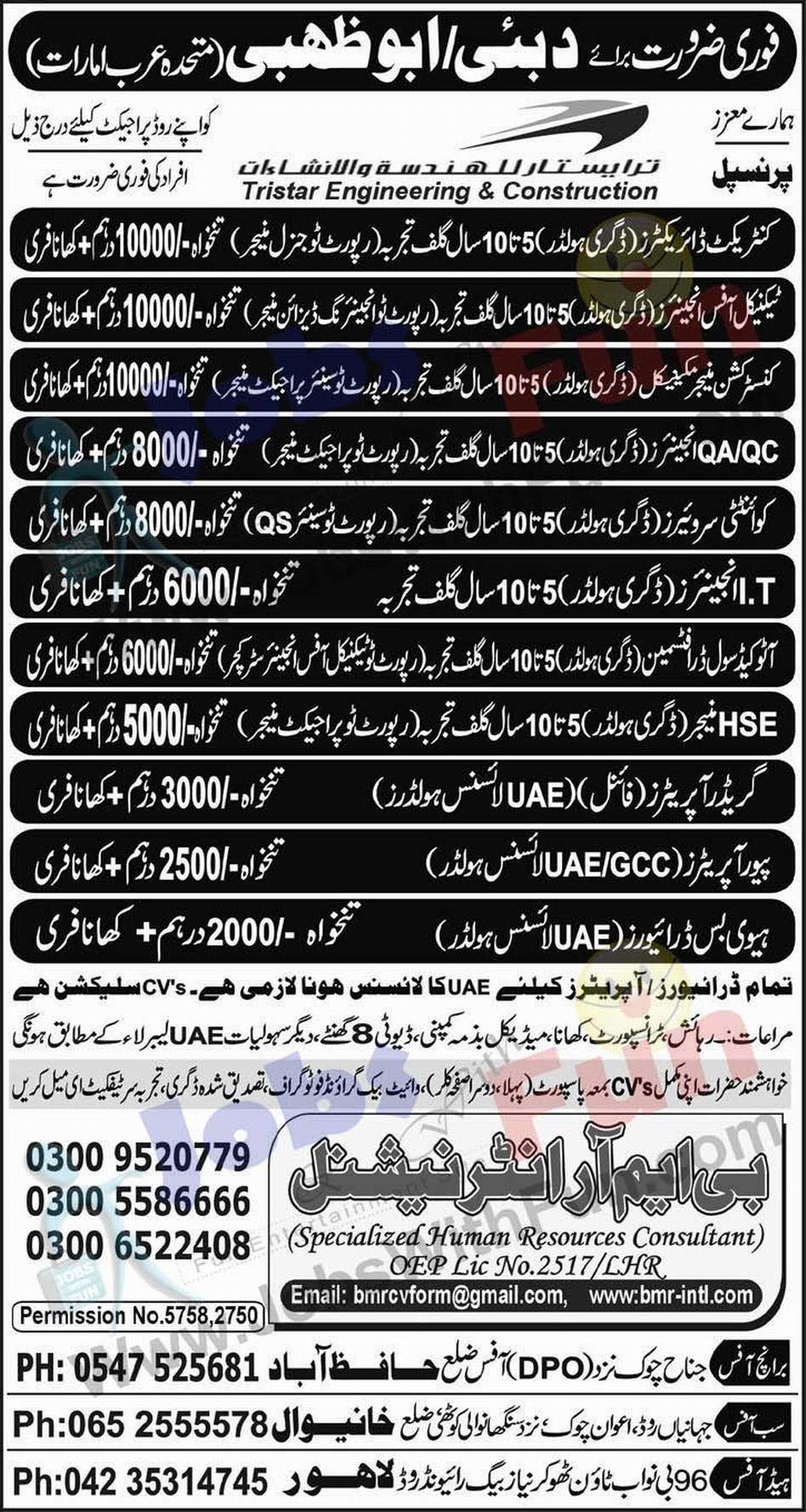 urgent jobs in tristar engineering and construction company dubai advertisments